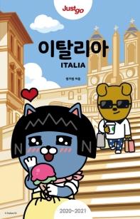 저스트고 이탈리아(2020-2021)(카카오프렌즈 스페셜 에디션)