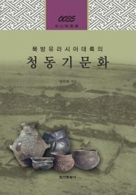 북방유라시아대륙의 청동기문화