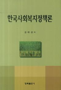 한국사회복지정책론
