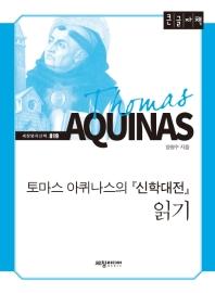 토마스 아퀴나스의 신학대전 읽기(큰글자책)