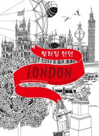 컬러링 런던 London