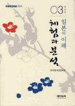 일본의 이해: 체험과 분석(일본학. 3)
