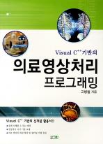 의료영상처리 프로그래밍
