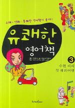 수현씨의 첫 해외여행