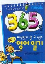 주제별 단어 학습으로 365일 자신있게 쓸 수 있는 영어일기