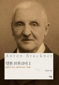 안톤 브루크너. 1