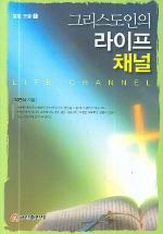 그리스도인의 라이프 채널