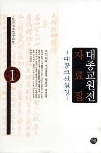 대종교원전 자료집. 1: 대종교신원경