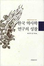 한국 역사학 연구의 성찰