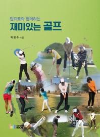 탑프로와 함께하는 재미있는 골프
