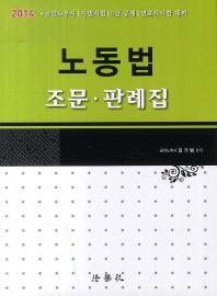 노동법 조문 판례집(2014)