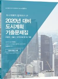 도시계획직 합격자가 쓴 도시계획 기출문제집(2020)
