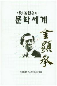 다형 김현승의 문학세계