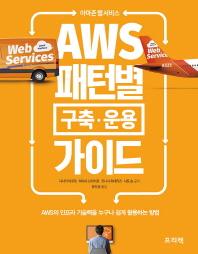 아마존 웹 서비스 AWS 패턴별 구축 운용 가이드