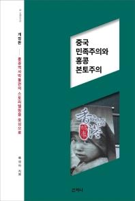 중국 민족주의와 홍콩 본토주의