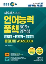 EBS 와우패스 JOB 언어능력 풀책 NCS+인적성 통합대비 Workbook