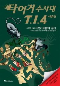 타이거 수사대 T I 4 시즌5. 1: 은빛 표범의 궁전