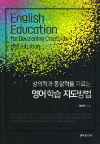 창의력과 통찰력을 기르는 영어학습 지도방법