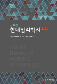 간추린 현대심리학사