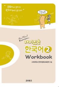 재미있는 한국어. 2(Workbook)