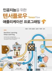 텐서플로우 애플리케이션 프로그래밍