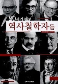 20세기의 역사철학자들