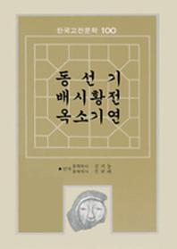 동선기 배시황전 옥소기연(한국고전문학100 1)