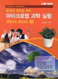 창의성 계발을 위한 마이크로랩 과학 실험 Work Book. 3