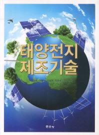 태양전지 제조기술