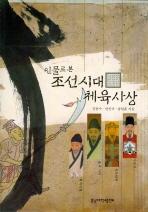 인물로 본 조선시대 체육사상