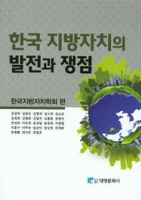 한국 지방자치의 발전과 쟁점