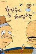 홍길동과 헤딩박(산하기획만화 12)