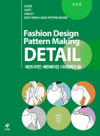 패션디자인 패턴메이킹 디테일백과. 2