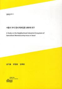 서울시 우리 동네 특화업종 생태계 연구