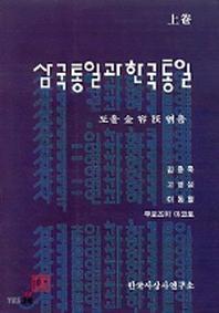 삼국통일과 한국통일(상권)