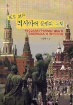 표로 보는 러시아어 문법과 독해