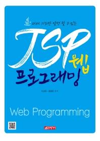 자바 기초만 알면 할 수 있는 JSP 웹 프로그래밍