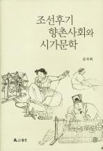 조선후기 향촌사회와 시가문학