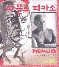 파블로 피카소