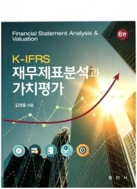 K-IFRS 재무제표분석과 가치평가