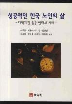 성공적인 한국 노인의 삶
