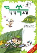 어린이 과학동아 생생 쏙도감: 나뭇잎