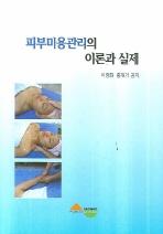 피부미용관리의 이론과 실제