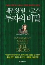 채권왕 빌 그로스 투자의 비밀