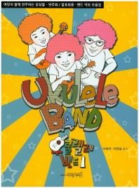 우쿨렐레 밴드. 1