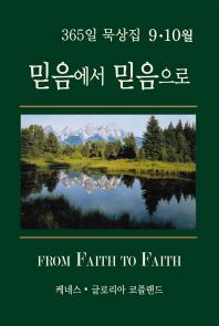 믿음에서 믿음으로(365일 묵상집 9 10월)