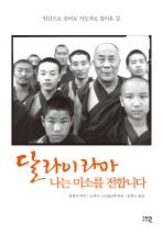 달라이 라마 나는 미소를 전합니다