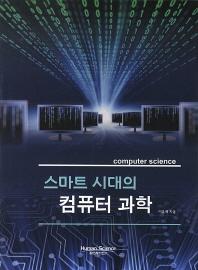 스마트 시대의 컴퓨터 과학