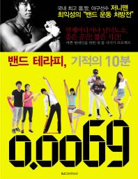밴드 테라피 기적의 10분 0.0069