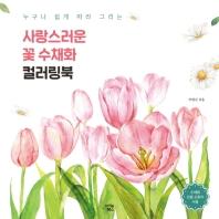 누구나 쉽게 따라 그리는 사랑스러운 꽃 수채화 컬러링북
